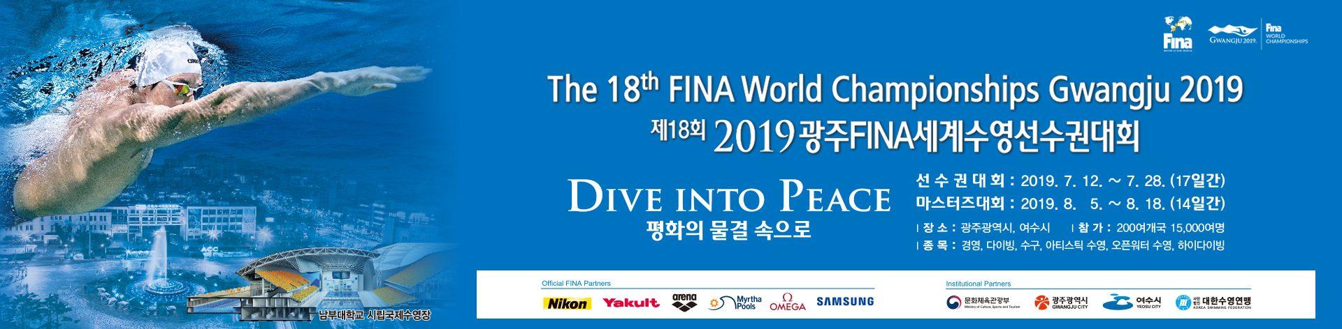 세계수영선수권대회