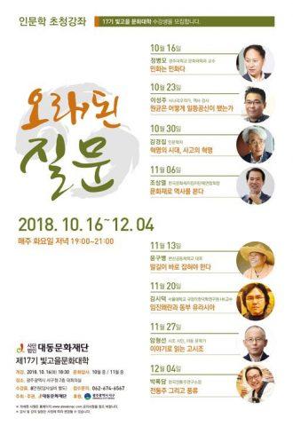 17기 빛고을 문화대학 '오래된 질문' 수강생 모집