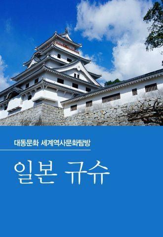 대동문화재단 세계역사문화탐방 '일본 규슈'