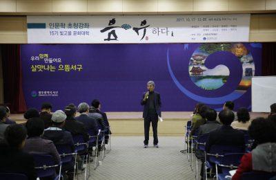 15기 빛고을문화대학 '음유(吟遊)하다' (4강)
