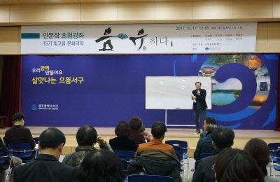 15기 빛고을문화대학 '음유(吟遊)하다' (7강)