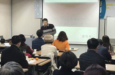 문화재지킴이지도사 양성과정 1기 / 4강