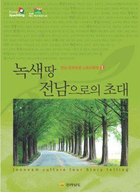 녹색땅 전남으로 초대