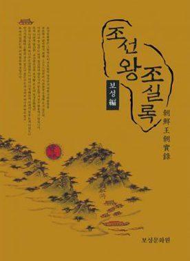 조선 왕조 실록 -보성편