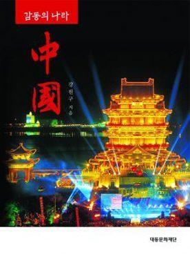 감동의 나라 중국