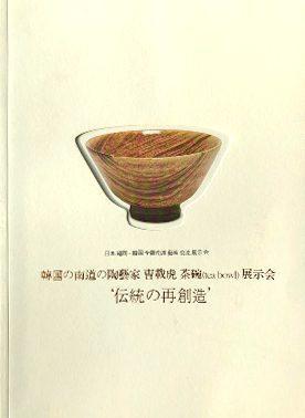 조재호 다완 일본 전시회(도록)