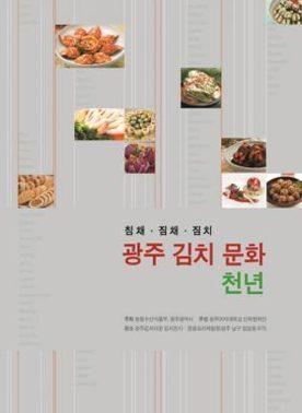 광주 김치 문화 천년