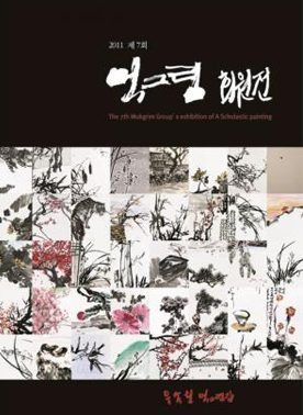 제7회 먹그림 회원전(도록)