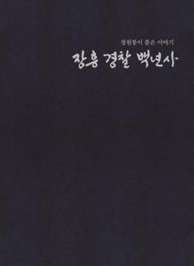 장흥 경찰 백년사