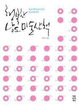 행복한 남도 미술산책