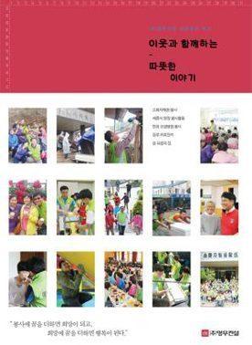 영무건설 사회공헌 - 이웃과 함께하는 따뜻한 이야기