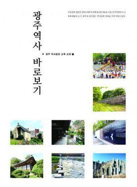 광주 역사 바로보기