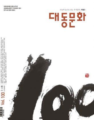 대동문화 100호