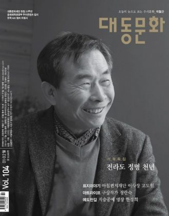 대동문화 104호