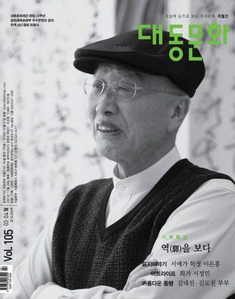 대동문화 105호