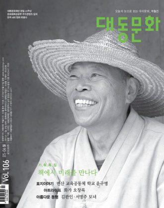 대동문화 106호