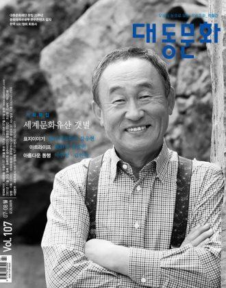 대동문화 107호