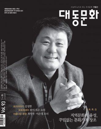 대동문화 93호