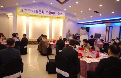 창립 19주년 대동문화 운영이사 총회