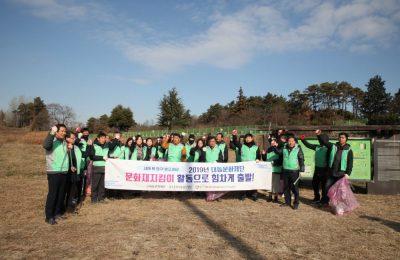 2019년 대동문화재단 시무식 / 신창동유적 문화재지킴이 활동