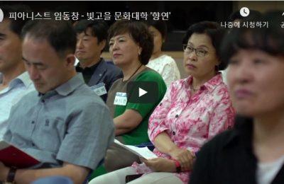 피아니스트 임동창, 공연무대를 방불케한 빛고을문화대학 강연