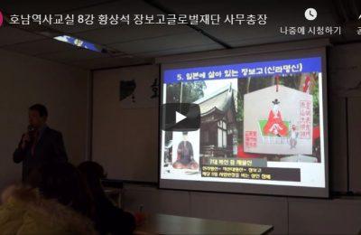 호남역사교실 8강 황상석 장보고글로벌재단 사무총장