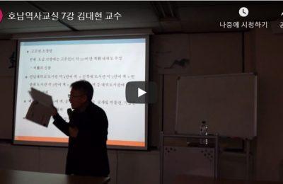 호남역사교실 7 - 호남의 지방 문헌