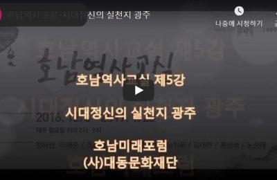 호남역사교실 5강 - 시대정신의 실천지 광주
