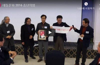 대동문화재단 2016 송년의 밤