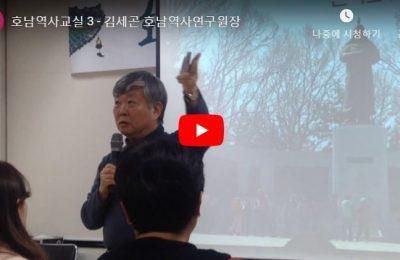 호남역사교실_ 3강 임진왜란과 호남사람들/김세곤