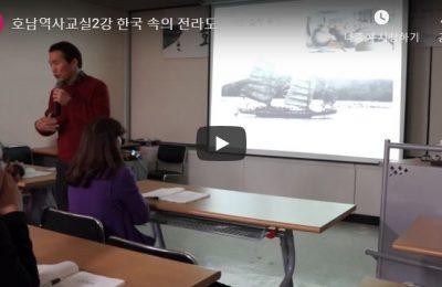 호남역사교실_ 2강 한국 속의 전라도/조상열