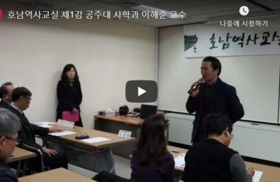 호남역사교실_1강 호남 역사문화의 지역성과 정체성/이해준