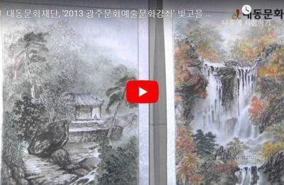 광주문화예술문화강좌 '빛고을 시민문화축제' 전시