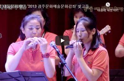 광주문화예술문화강좌  '빛고을 시민문화축제' 공연