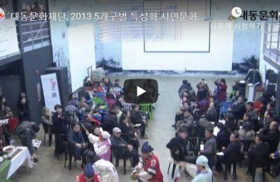 5개구별 특성화 시민문화예술교욱 축제한마당
