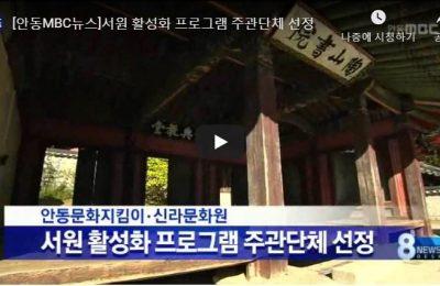 안동 MBC뉴스 향교_서원활성화 사업
