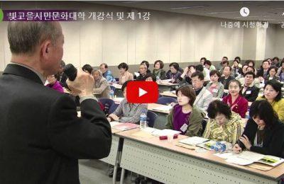 빛고을시민문화대학 개강식